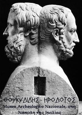 Αποτέλεσμα εικόνας για Συγκριτική επισκόπηση του έργου του Ηρόδοτου και του Θουκυδίδη